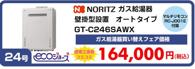ノーリツ ガス給湯器壁掛け型オートタイプSRT-246SAWX マルチリモコンRC-B001付属 ガス給湯器買い替えフェア価格