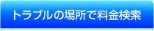 名古屋水道.comの料金検索
