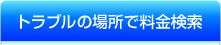 名古屋 水道.comの料金検索