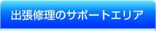 名古屋水道.comの出張修理と工事のサポート地域
