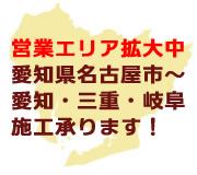 名古屋水道.comの愛知県地図