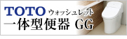 TOTO_AREAトイレリフォーム ウォッシュレット一体型便器 GG名古屋 水道.com