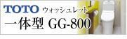 TOTO_AREAトイレリフォーム ウォッシュレット一体型便器 GG-800 名古屋 水道.com