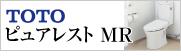 TOTO_AREAトイレリフォーム ピュアレストMR名古屋 水道.com