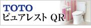 TOTO_AREAトイレリフォーム ピュアレストQR 名古屋 水道.com