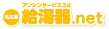 名古屋 給湯器.net