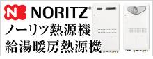 ノーリツガス給湯暖房熱源機 名古屋 水道.com