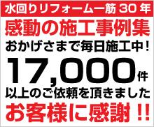 名古屋 水道.com-施工事例