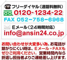 名古屋水道.com お問い合わせ