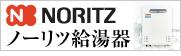 名古屋水道.com-ノーリツ給湯器
