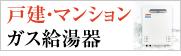 名古屋水道.com-ガス給湯器
