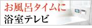 名古屋水道.com-浴室テレビ