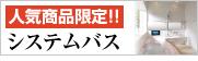 名古屋水道.com-システムバス