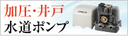 名古屋水道.com-水道ポンプ