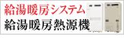 名古屋水道.com-ガス給湯暖房熱源機