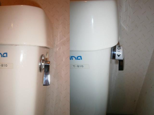 トイレレバー取替 施工事例 愛知県小牧市