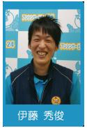 伊藤 秀俊