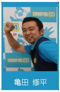 亀田 修平-1