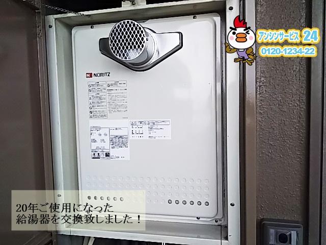 ノーリツ GT-2050AWXT-2