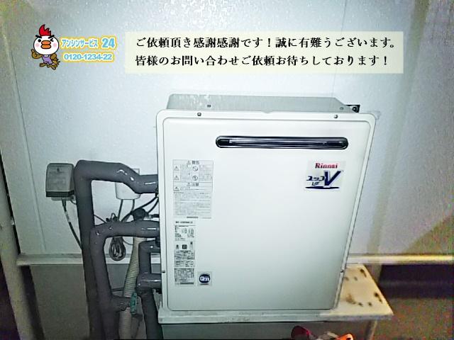 リンナイ RUF-A2003SAG