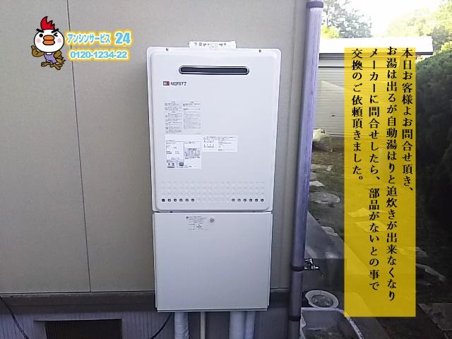 ノーリツGT-2452SAWX-2 配管カバーH32-K(450)