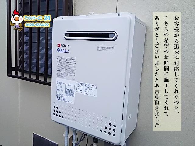 ノーリツ GT-C2452SAWX-2
