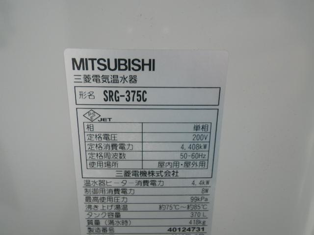 三菱 SRG-375C マイコン有 リモコン無
