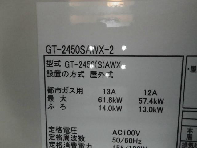 ノーリツ GT-2450SAWX-2&上方排気C65