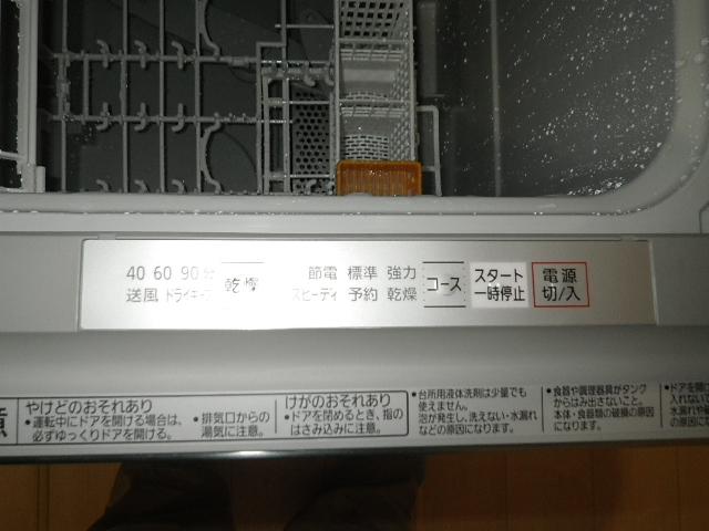 食洗機新規取付工事 食洗機試運転後①。