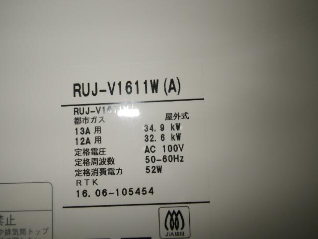 リンナイ RUJ-V1611W(A) 13A 高温差し湯タイプ