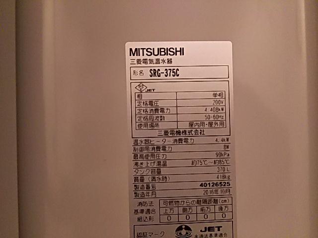 三菱 SRG-375C リモコンなし
