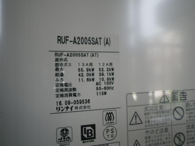 リンナイ RUF-A2005SAT(A) PS扉内設置型。