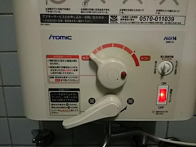 小型電気温水器へ取替工事 沸き上げ中。