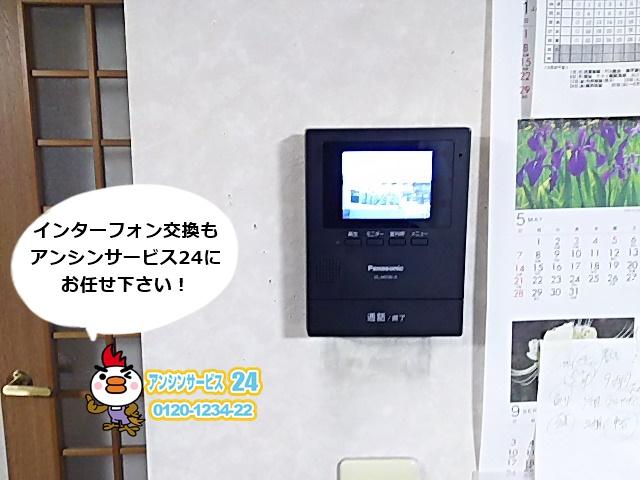 取替え後の室内側モニター