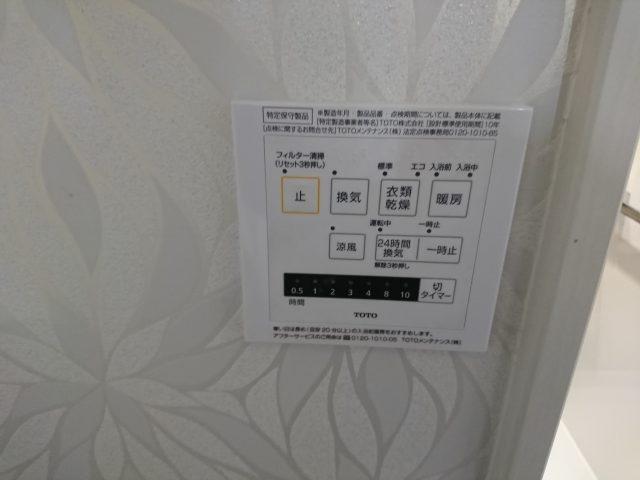 浴室暖房乾燥機リモコン