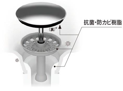 お掃除ラクラク排水口(抗菌・防カビ使用)