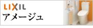LIXIL(リクシル)トイレリフォーム アメージュ(amage)名古屋水道屋さん|名古屋水道.com