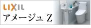 LIXIL(リクシル)トイレリフォーム アメージュ(amage Z)名古屋水道屋さん|名古屋水道.com