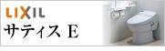 LIXIL(リクシル)トイレリフォーム サティスE(satis E)名古屋水道屋さん|名古屋水道.com