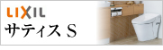 LIXIL(リクシル)トイレリフォーム サティスS(satis S)名古屋水道屋さん|名古屋水道.com