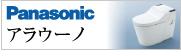 panasonic(パナソニック)トイレリフォーム アラウーノ(alauno)名古屋水道屋さん|名古屋水道.com