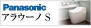 panasonic(パナソニック)トイレリフォーム アラウーノS(alauno s)名古屋水道屋さん|名古屋水道.com