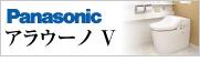 panasonic(パナソニック)トイレリフォーム アラウーノV(alauno V)名古屋水道屋さん|名古屋水道.com