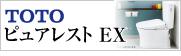 TOTOトイレリフォーム ピュアレストEX名古屋水道屋さん|名古屋水道.com