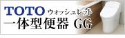 TOTOトイレリフォーム ウォッシュレット一体型便器 GG名古屋水道屋さん|名古屋水道.com