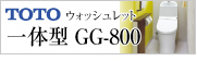 TOTOトイレリフォーム ウォッシュレット一体型便器 GG-800 名古屋水道屋さん|名古屋水道.com