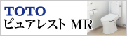 TOTOトイレリフォーム ピュアレストMR名古屋水道屋さん|名古屋水道.com