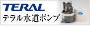 TOTOテラル水道ポンプ 名古屋水道.com