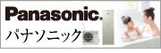 パナソニック(Panasonic) 電気温水器 名古屋水道屋さん|名古屋水道.com