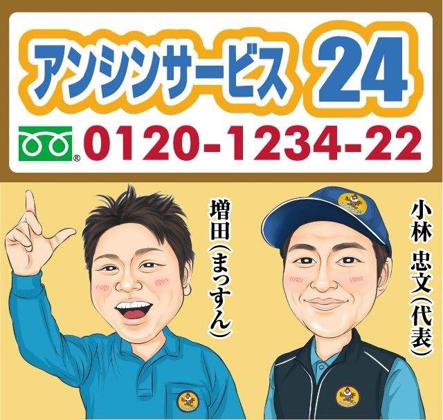 名古屋水道屋さん アンシンサービス24お問い合わせ